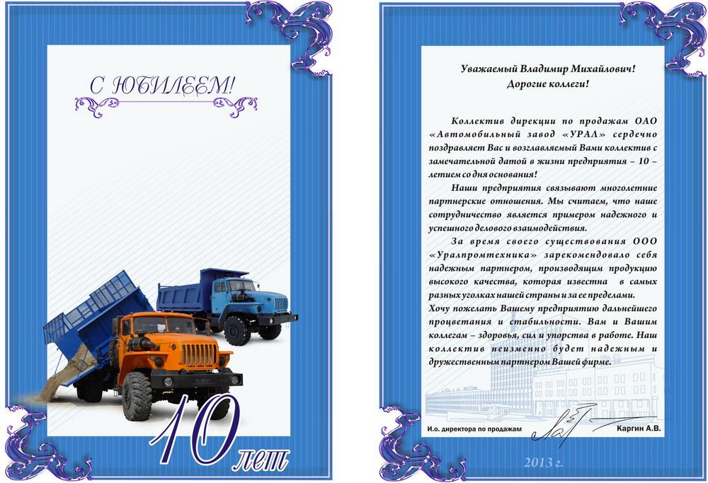 Официальное поздравление с юбилеем для организации 60