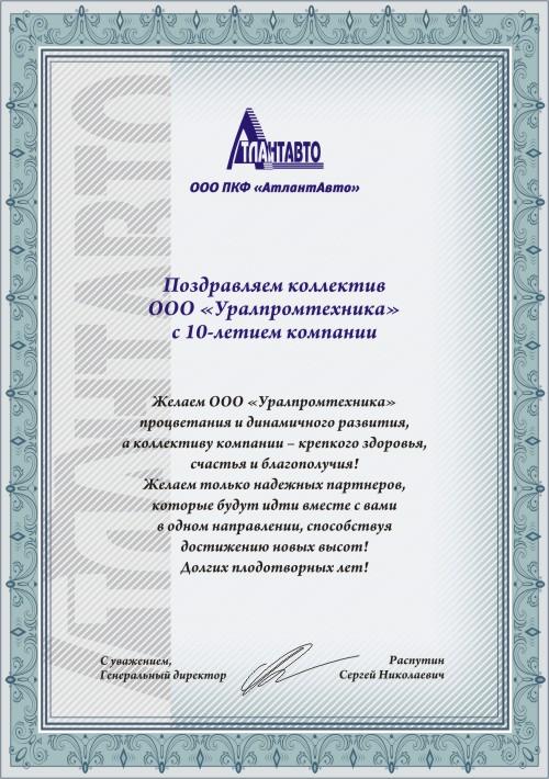 Поздравление компании с юбилеем партнерами
