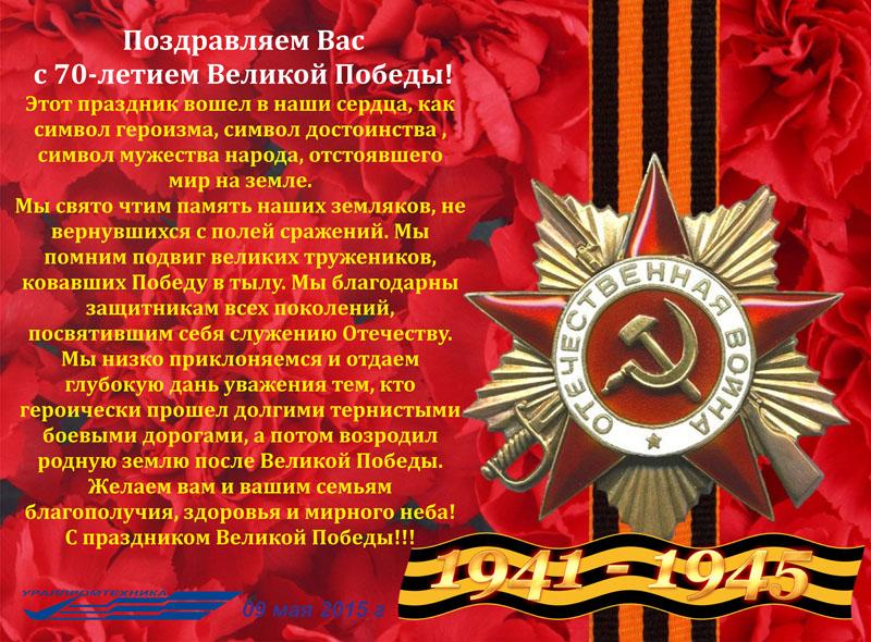 Поздравление юбилеем 70-летием победы